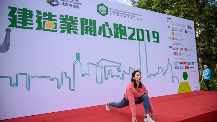 建造業開心跑暨嘉年華2019 - 精彩表演-008