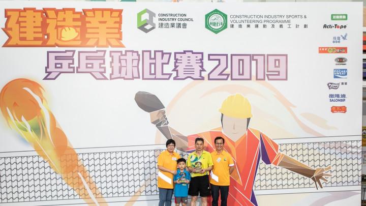 建造業乒乓球比賽暨嘉年華2019-頒獎典禮-020