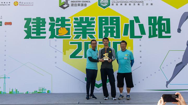 建造業開心跑暨嘉年華2020 - 頒獎典禮-086