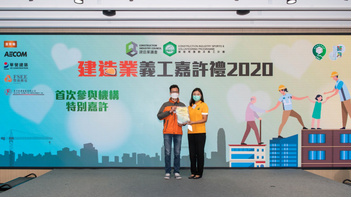 建造業義工嘉許禮2020-049