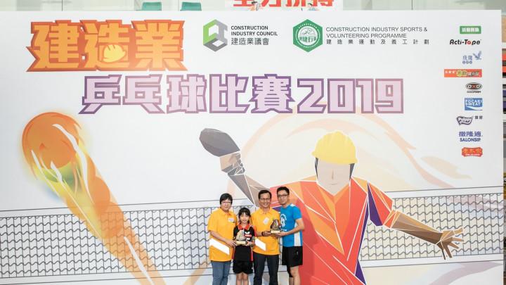 建造業乒乓球比賽暨嘉年華2019-頒獎典禮-018