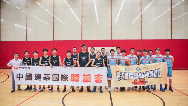 2018建造業議會籃球邀請賽-032