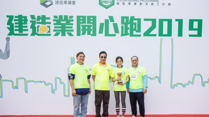 建造業開心跑暨嘉年華2019 - 頒獎典禮-031