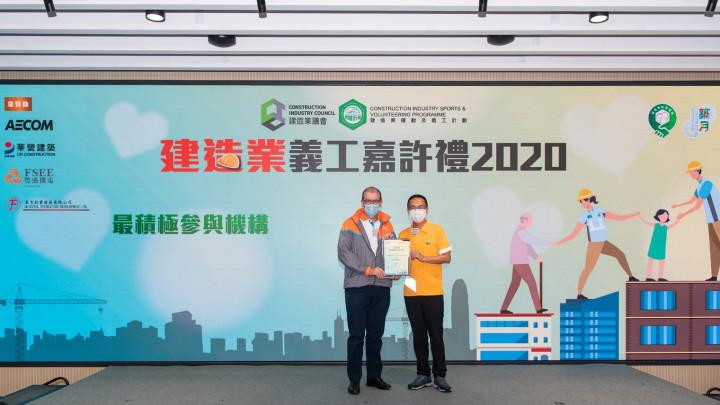 建造業義工嘉許禮2020-063