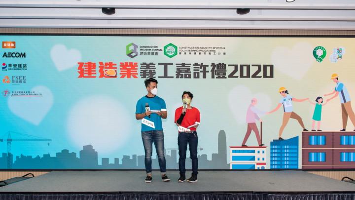 建造業義工嘉許禮2020-070