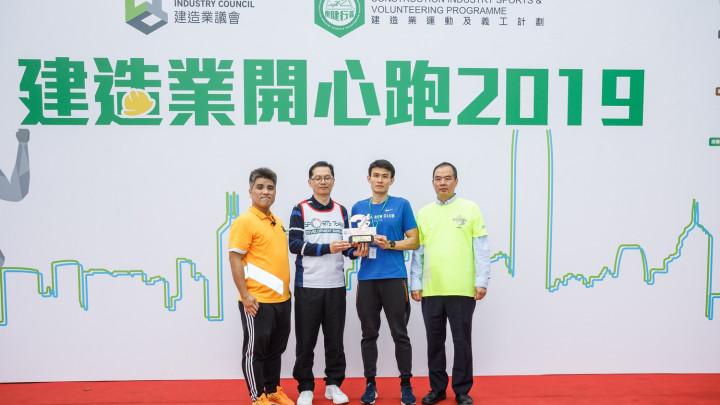 建造業開心跑暨嘉年華2019 - 頒獎典禮-010