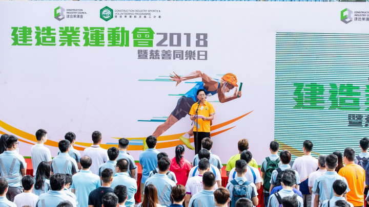2018建造業運動會暨慈善同樂日 - 精華重溫-006