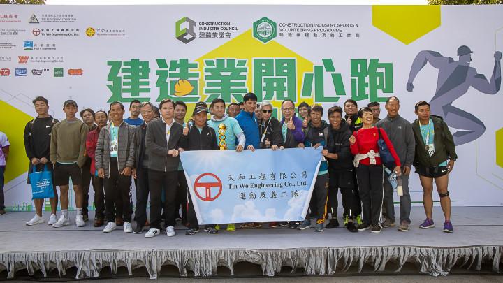 建造業開心跑暨嘉年華2020 - 頒獎典禮-120