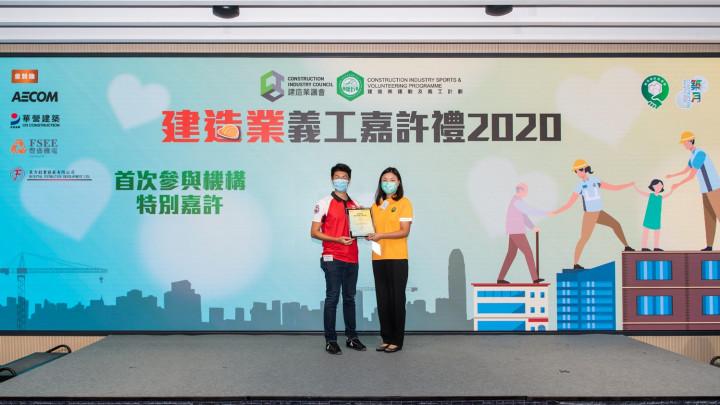 建造業義工嘉許禮2020-050