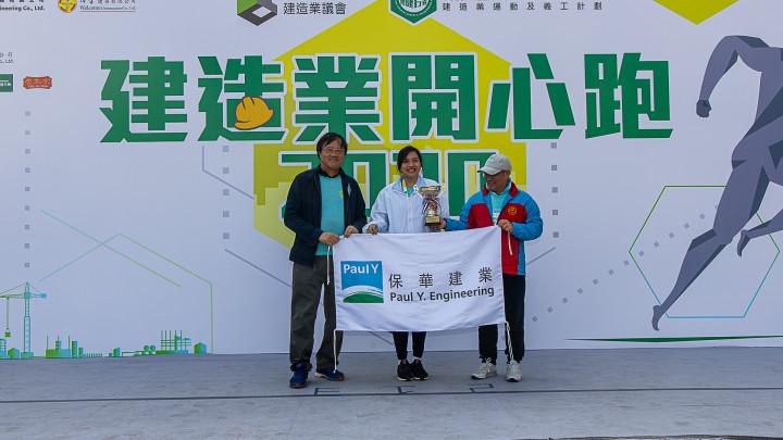 建造業開心跑暨嘉年華2020 - 頒獎典禮-107