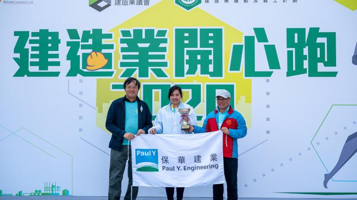 建造業開心跑暨嘉年華2020 - 頒獎典禮-037