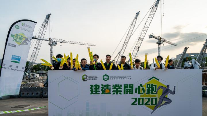 建造業開心跑暨嘉年華2020 - 10公里賽及3公里開心跑-007