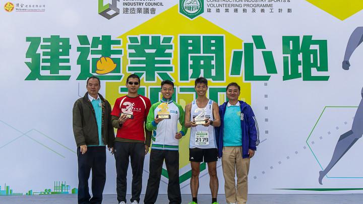 建造業開心跑暨嘉年華2020 - 頒獎典禮-074