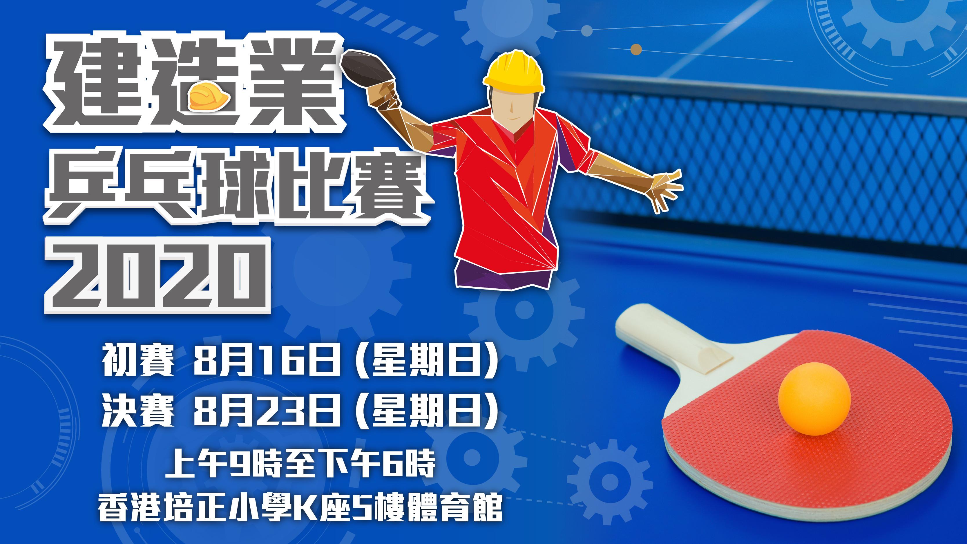 [運動] 建造業乒乓球比賽2020