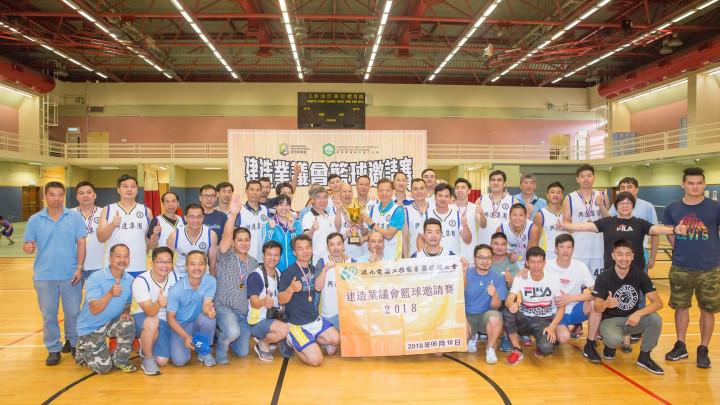 2018建造業議會籃球邀請賽-077