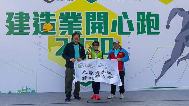 建造業開心跑暨嘉年華2020 - 頒獎典禮-109