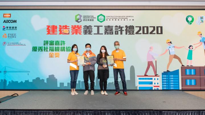 建造業義工嘉許禮2020-084
