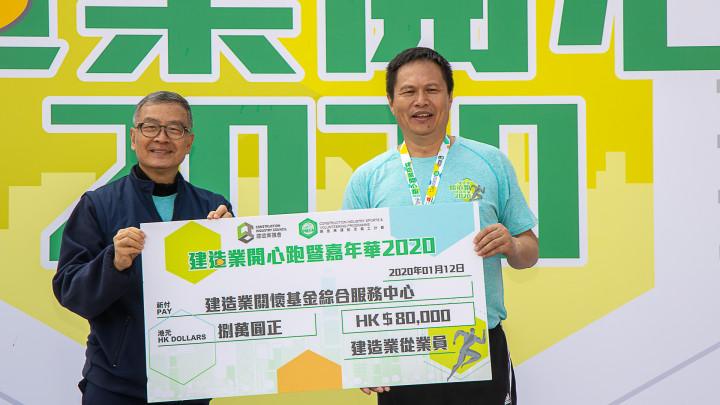 建造業開心跑暨嘉年華2020 - 頒獎典禮-046