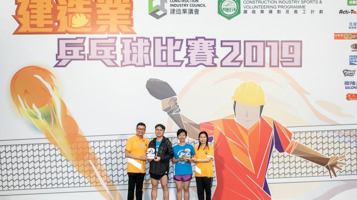 建造業乒乓球比賽暨嘉年華2019-頒獎典禮-024