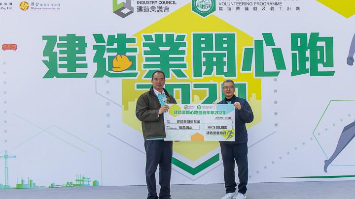 建造業開心跑暨嘉年華2020 - 頒獎典禮-042