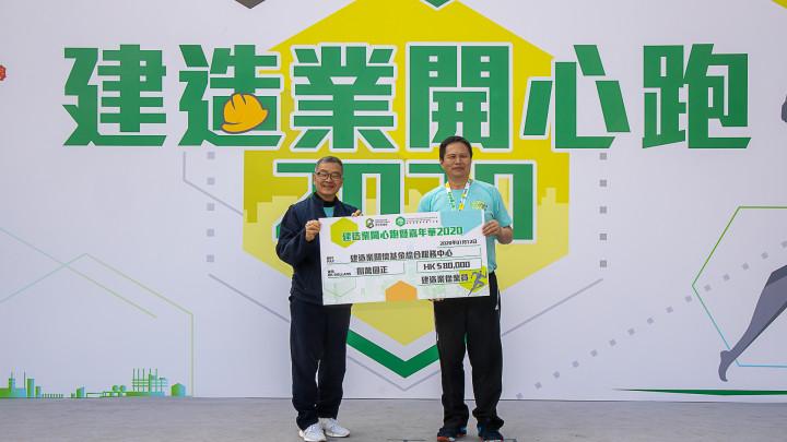 建造業開心跑暨嘉年華2020 - 頒獎典禮-047