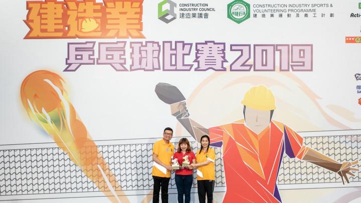 建造業乒乓球比賽暨嘉年華2019-頒獎典禮-025