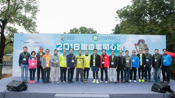 2018建造業開心跑暨嘉年華 - 團體合照