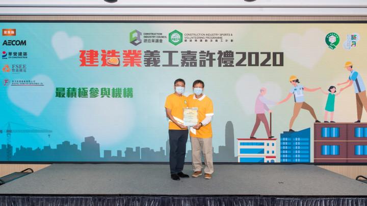 建造業義工嘉許禮2020-058
