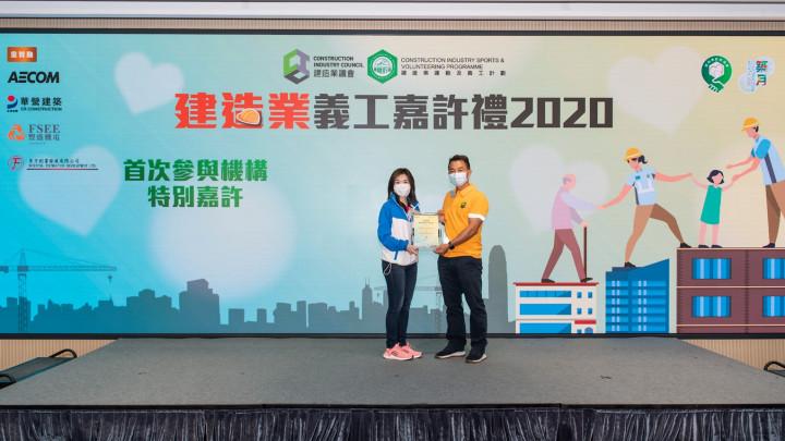 建造業義工嘉許禮2020-056