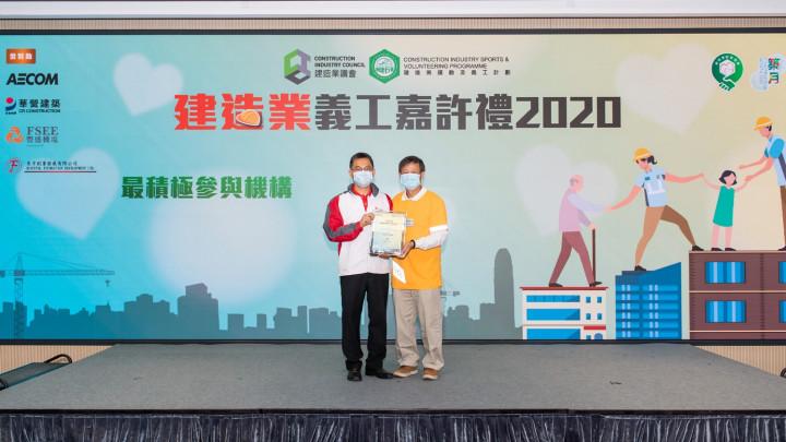 建造業義工嘉許禮2020-061