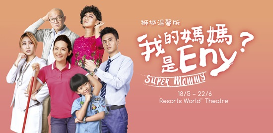 Admission Super Mommy The Musical