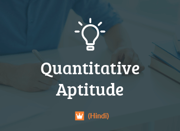 Quantitative Aptitude (Hindi)