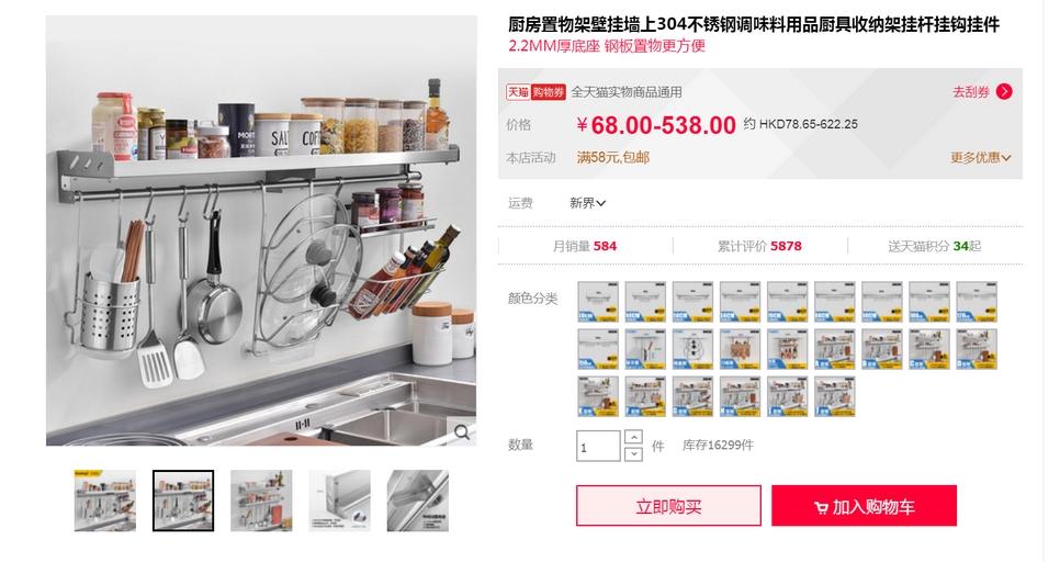 淘寶廚房掛件購物圖