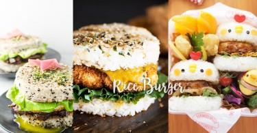 家常材料就能打造又美味又有營養快餐!小孩最愛米漢堡自己做!