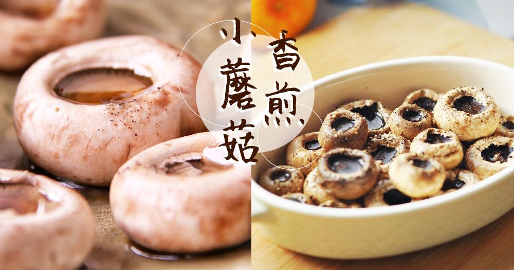 要吃就吃最原汁原味的蘑菇~3種材料+3步自製香煎一口蘑菇