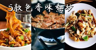 就是要鑊氣滿滿才好吃~5款色香味熱炒簡單自家炒出大廚級好味道!