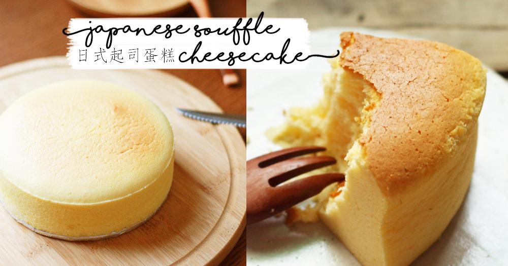 跟著這個配方就可拿去賣了!在家自己動手做徹司叔叔的日式起司蛋糕