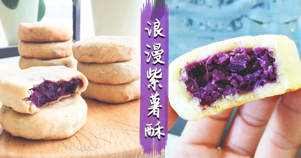 咬一口整個紫薯的味道也出來了~4步焗出浪漫紫薯酥!