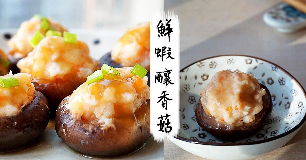 營養豐富又美味的菜式!6步做好鮮蝦釀香菇~