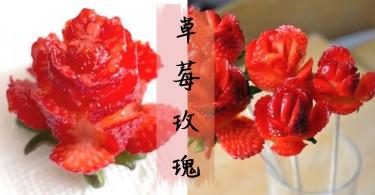 比送花更有心思~自製美豔盛放的草莓玫瑰花