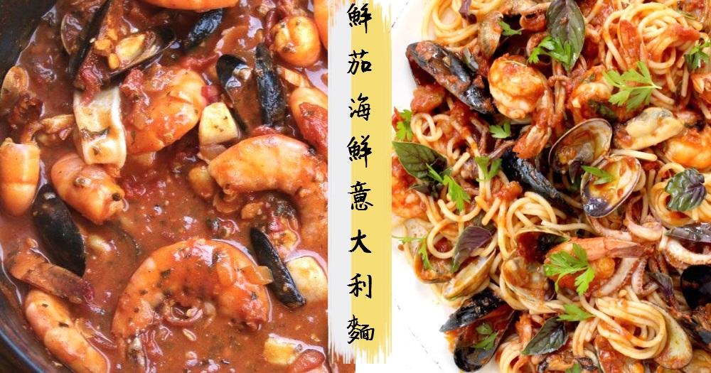 海鮮鮮味大迸發~鮮茄海鮮意大利麵