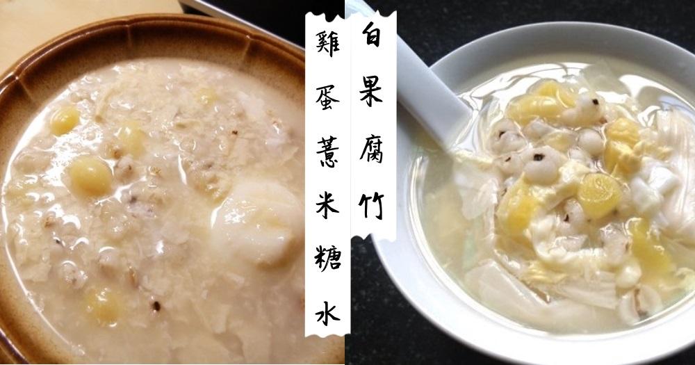 晚飯後來一碗傳統糖水,美味又滋潤~白果腐竹雞蛋薏米糖水