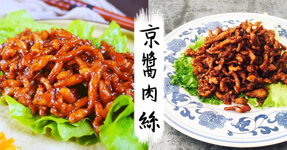 5個步驟做出白飯殺手!醬香濃郁、獨特風味的京醬肉絲~