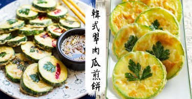 簡單沒難度~爽脆又多汁的韓式翠肉瓜煎餅