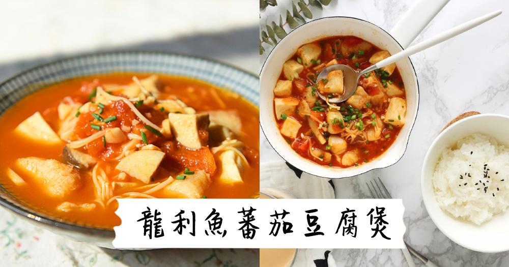 快速懶人晚餐,集營養和美味於一煲~龍利魚番茄豆腐煲