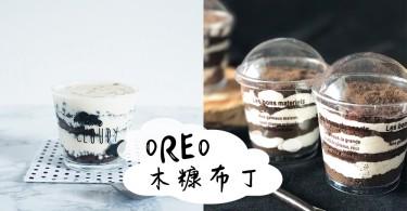 零失敗的天堂般人氣甜品!OREO木糠布丁,香滑不膩的口感,好邪惡~