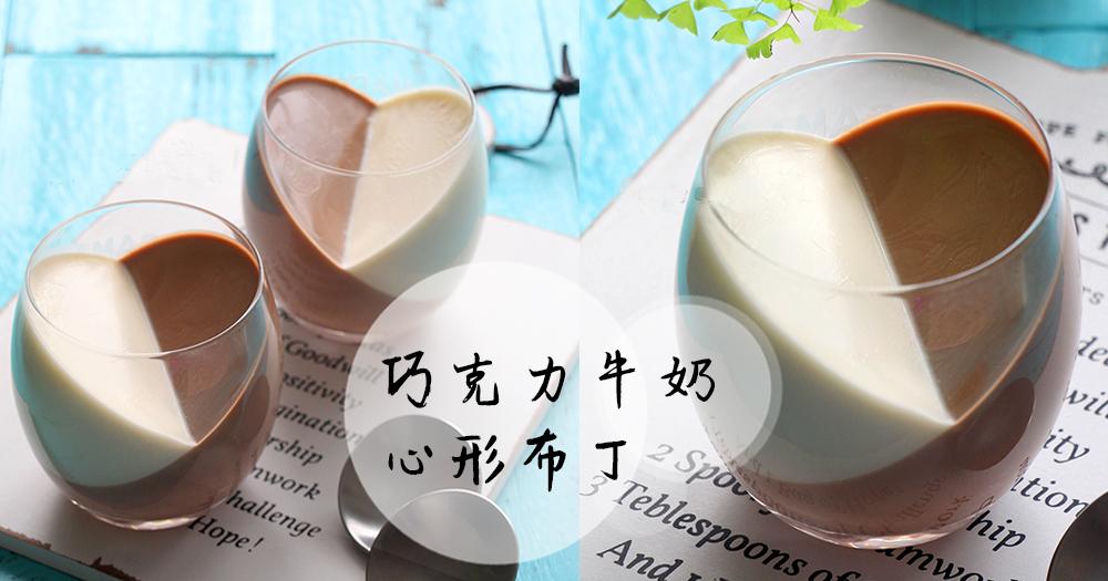 花一點小心思就可以做出不一樣的甜點~7步做好巧克力牛奶心形布丁!