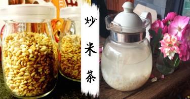 解渴瘦身又去水腫的健康飲料~炒米茶