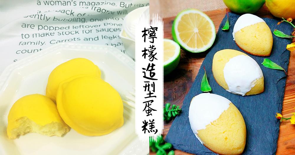 烘焙新手零失敗配方~酸甜恰當、賣相十足的檸檬造型蛋糕~