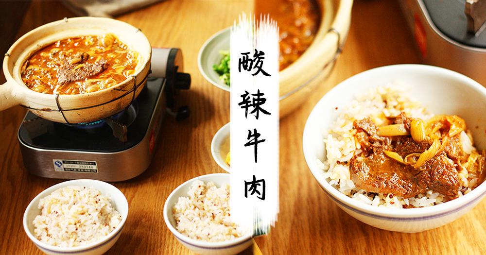 酸酸辣辣的下飯神菜!4部做好味道一級棒的酸辣牛肉~